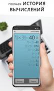 Бесплатный Калькулятор дробей для Android