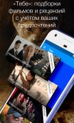Киноход для Android