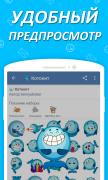Наборы стикеров для ВКонтакте для Android