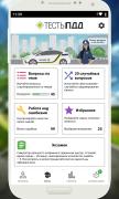 ПДД Украина 2021 для Android