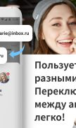 myMail для Android