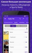 Радио FM для Android