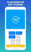 94% для Android
