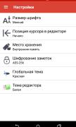 Быстрый блокнот для Android
