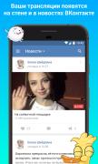 VK Live для Android