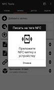 NFC Tools для Android
