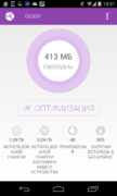 Диспетчер задач для Android