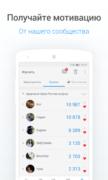 Шагомер Pacer для Android