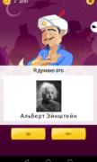 Akinator для Android