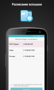 Flash On Call для Android