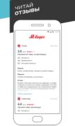 М.Видео для Android