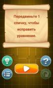 Головоломки со спичками для Android