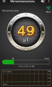Металлоискатель для Android