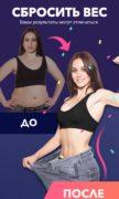 Похудеть для Женщин для Android