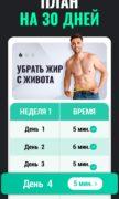 Худеем за 30 Дней для Мужчин для Android