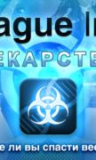 Plague Inc. для Android