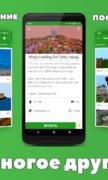 Карты для Minecraft PE для Android