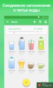 Напоминание пить воду для Android