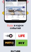 Rutube для Android