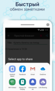 Simple Notepad для Android
