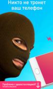 Не трогайте мой телефон для Android