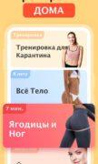 Фитнес для женщин для Android