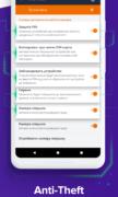 Avast антивирус для Android