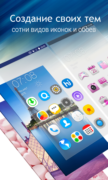 C launcher для Android