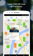 WiFi для Android