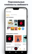 Аудиокниги бесплатно Патефон для Android