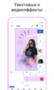 Funimate: Video Editor для Android