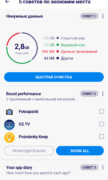 AVG Cleaner для Android