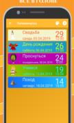 Напоминалка на русском виджет для Android