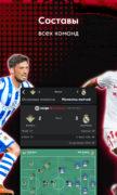 La Liga для Android