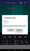 Ringtone Maker для Android