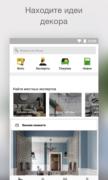 Houzz для Android