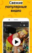 АйДаПрикол для Android
