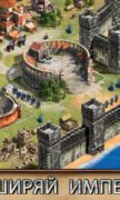Rise of Empires: Ice and Fire для Android