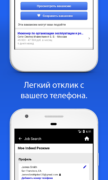 Indeed Работа для Android
