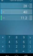 Процентный Калькулятор для Android