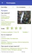 Блокнот Рыбака для Android