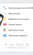Scanbot для Android