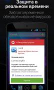 NQ антивирус для Android