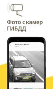 Рэй.Штрафы ПДД для Android