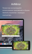 AirDroid для Android