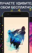 Обои HD для Android