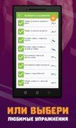 Планка Тренировка для всего тела для Android