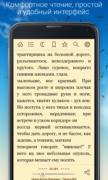Домашняя Библиотека для Android