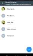 Черный список для Android