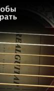 Real Guitar для Android